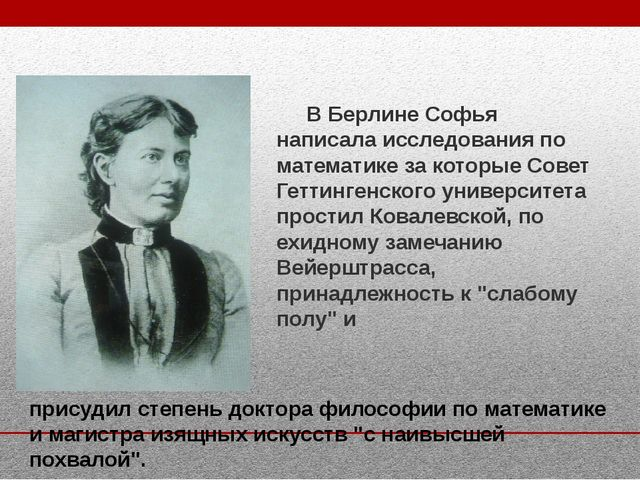 В Берлине Софья написала исследования по математике за которые Совет Геттинг...