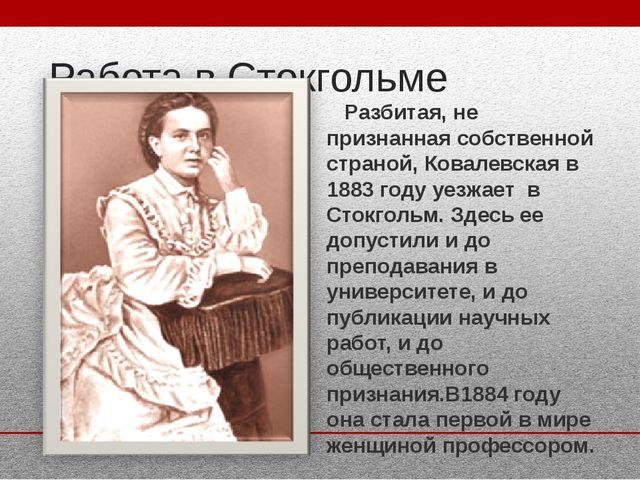 Работа в Стокгольме Разбитая, не признанная собственной страной, Ковалевская...