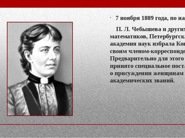 7 ноября 1889 года, по настоянию П. Л. Чебышева и других русских математиков,...