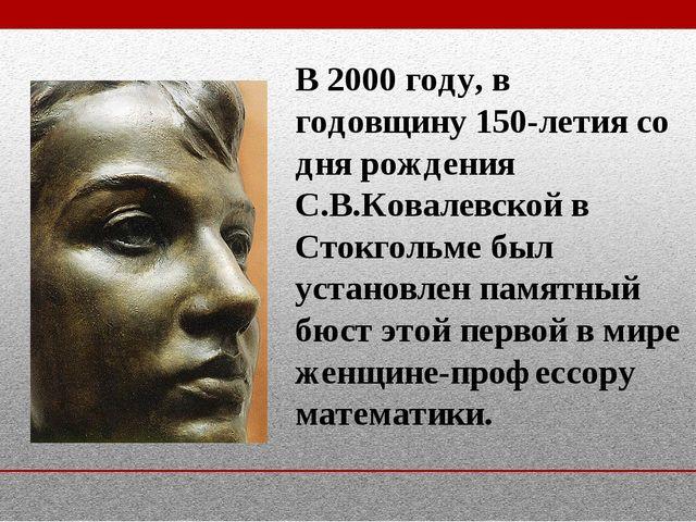 В 2000 году, в годовщину 150-летия со дня рождения С.В.Ковалевской в Стокгол...