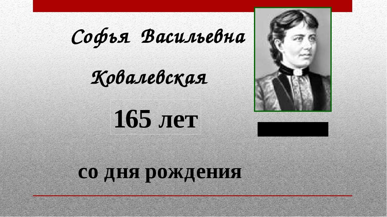 Софья Васильевна Ковалевская со дня рождения 165 лет 1850- 1891г.