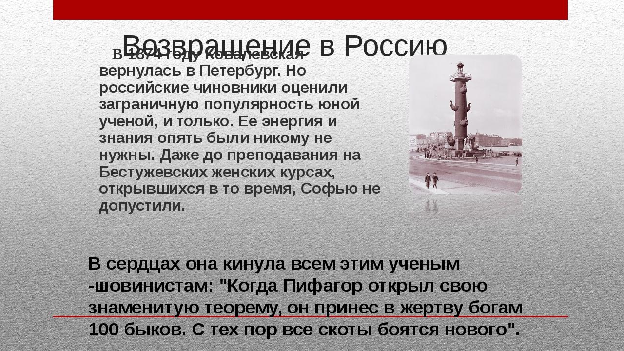 Возвращение в Россию В 1874 году Ковалевская вернулась в Петербург. Но россий...