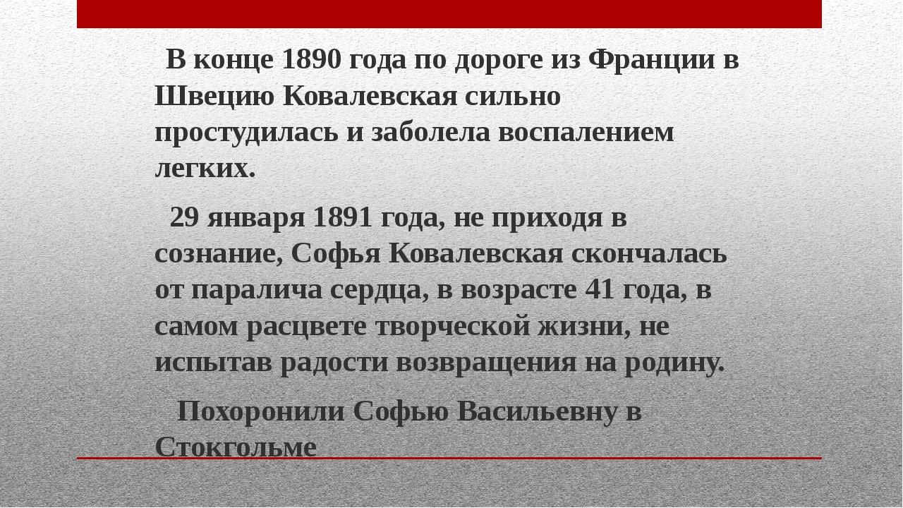 В конце 1890 года по дороге из Франции в Швецию Ковалевская сильно простудил...