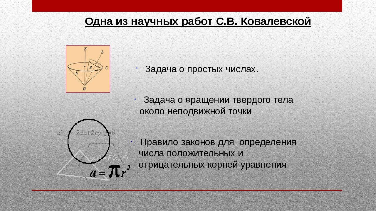 Одна из научных работ С.В. Ковалевской Задача о вращении твердого тела около...