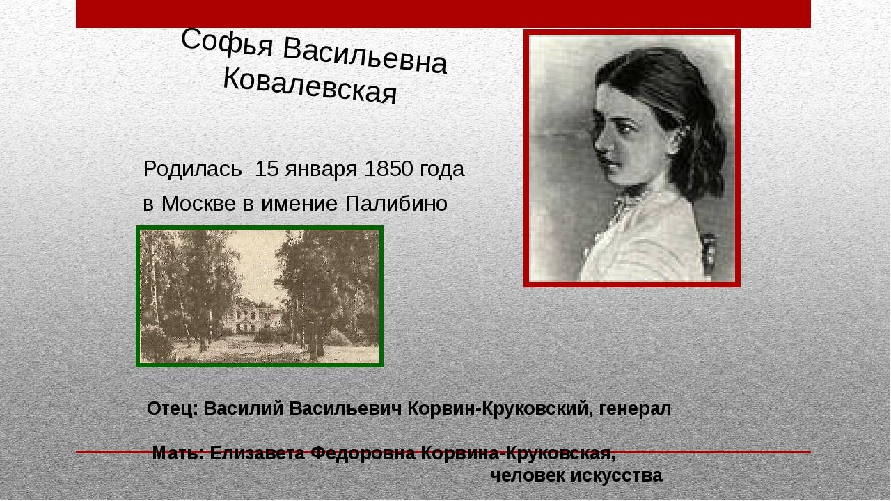 Софья Васильевна Ковалевская Родилась 15 января 1850 года в Москве в имение П...