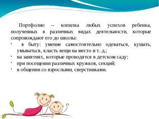 Портфолио – копилка любых успехов ребенка, полученных в различных видах деяте