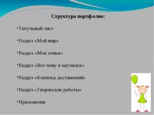 Структура портфолио: Титульный лист Раздел «Мой мир» Раздел «Моя семья» Разд