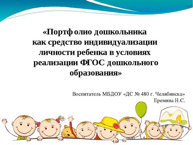 «Портфолио дошкольника как средство индивидуализации личности ребенка в услов...