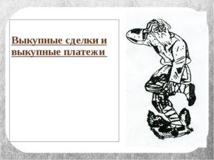 ИСТОРИЧЕСКОЕ ЗНАЧЕНИЕ РЕФОРМЫ 1.Рост рыночных отношений. Россия вступила на п