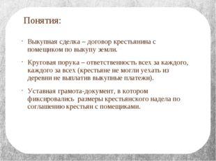 """Н. А. Некрасов о крестьянской реформе """"Порвалась цепь великая, порвалась – ра"""