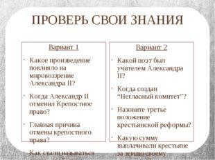 Домашнее задание: Составить план – тезисы по теме: «Либеральные реформы 60-70