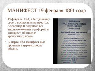 19 февраля 1861, в 6 годовщину своего восшествия на престол, Александр II под