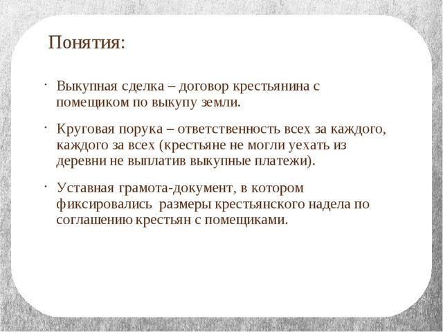 """Н. А. Некрасов о крестьянской реформе """"Порвалась цепь великая, порвалась – ра..."""