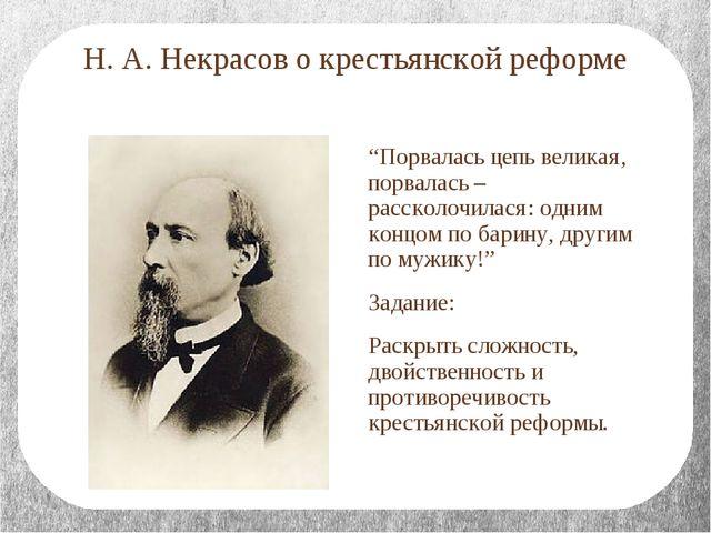 """ПРАВИЛЬНЫЕ ОТВЕТЫ Вариант 1 """"Записка об освобождении крестьян"""" 19 февраля 186..."""
