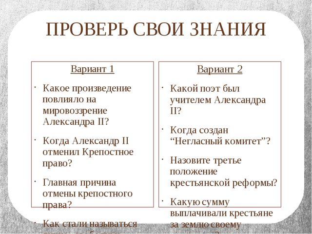 Домашнее задание: Составить план – тезисы по теме: «Либеральные реформы 60-70...