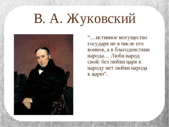 """В. А. Жуковский """"…истинное могущество государя не в числе его воинов, а в бла..."""