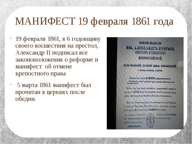 19 февраля 1861, в 6 годовщину своего восшествия на престол, Александр II под...
