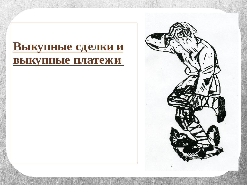 ИСТОРИЧЕСКОЕ ЗНАЧЕНИЕ РЕФОРМЫ 1.Рост рыночных отношений. Россия вступила на п...
