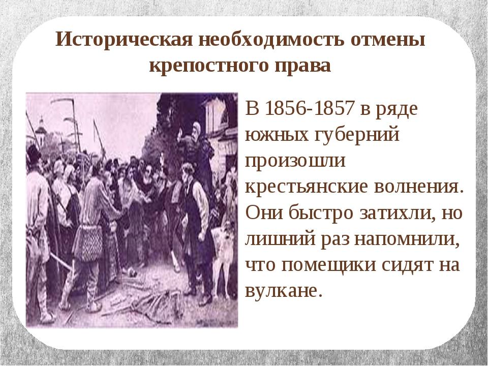 Историческая необходимость отмены крепостного права В 1856-1857 в ряде южных...