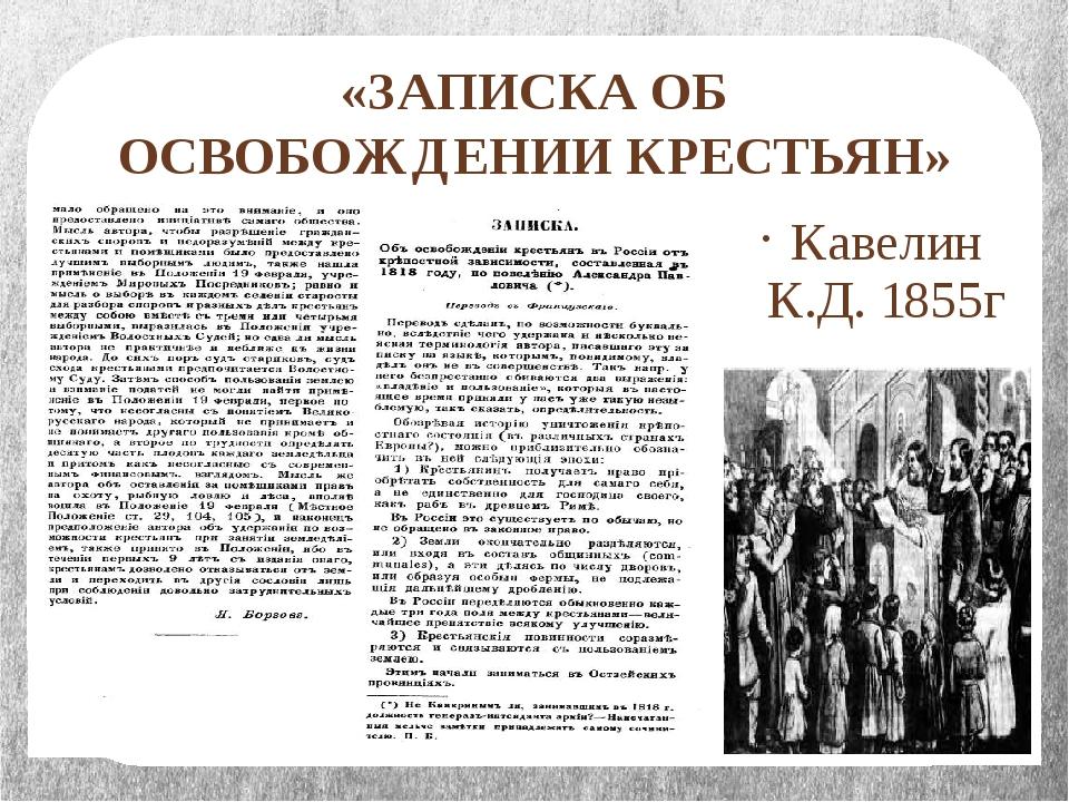 «ЗАПИСКА ОБ ОСВОБОЖДЕНИИ КРЕСТЬЯН» Кавелин К.Д. 1855г