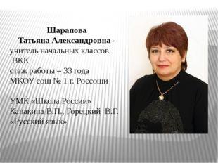 Шарапова Татьяна Александровна - учитель начальных классов ВКК стаж работы –