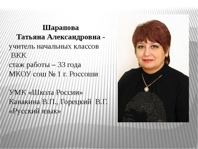 Шарапова Татьяна Александровна - учитель начальных классов ВКК стаж работы –...