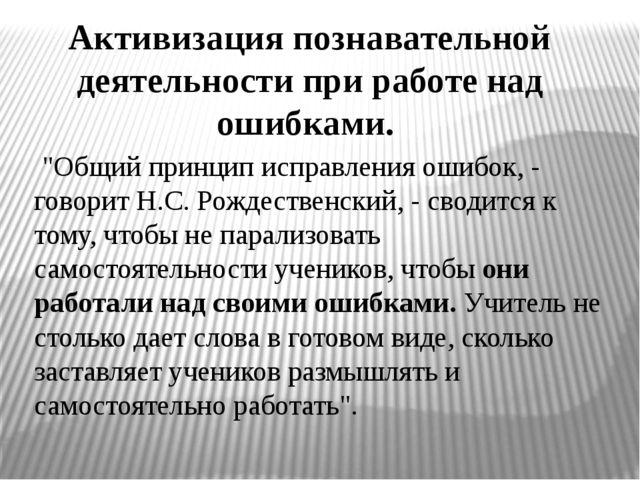 """""""Общий принцип исправления ошибок, - говорит Н.С. Рождественский, - сводится..."""