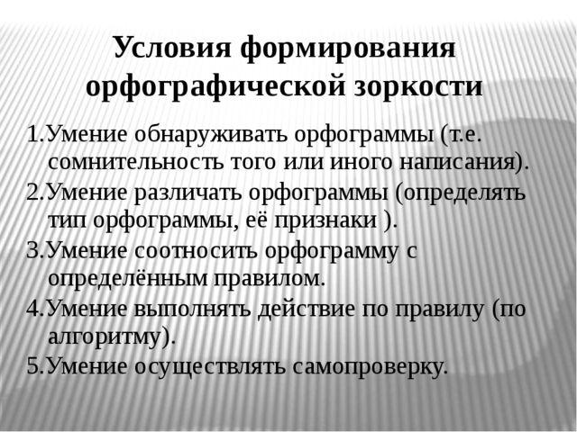 1.Умение обнаруживать орфограммы (т.е. сомнительность того или иного написани...