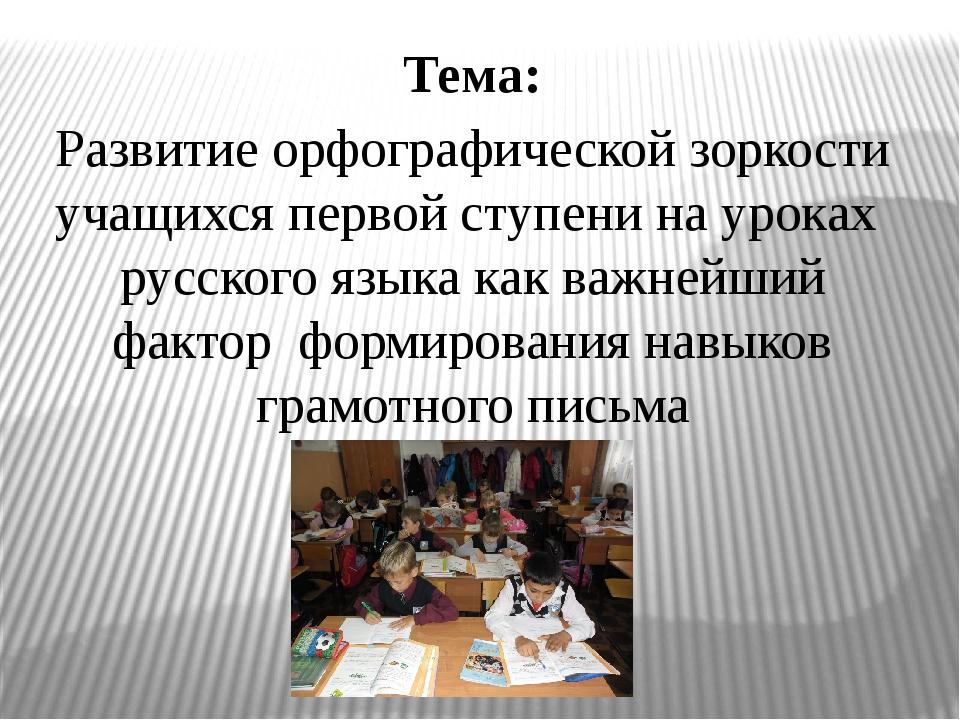 Развитие орфографической зоркости учащихся первой ступени на уроках русского...