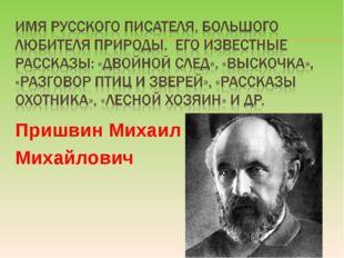 Пришвин Михаил Михайлович