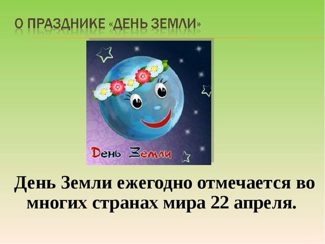 День Земли ежегодно отмечается во многих странах мира 22 апреля.