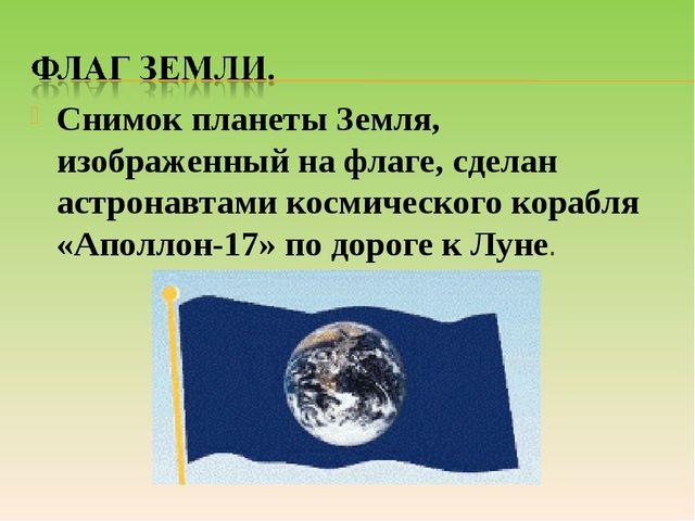 Снимок планеты Земля, изображенный на флаге, сделан астронавтами космическог...