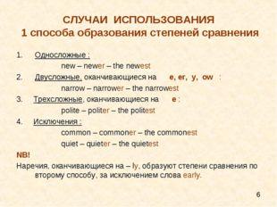 СЛУЧАИ ИСПОЛЬЗОВАНИЯ 1 способа образования степеней сравнения Односложные : n