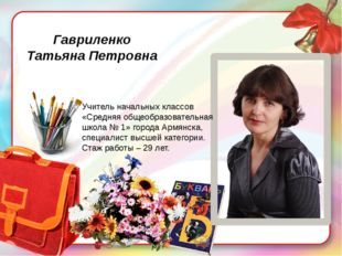 Гавриленко Татьяна Петровна Учитель начальных классов «Средняя общеобразовате