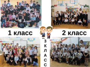 1 класс 2 класс 3 К Л А С С