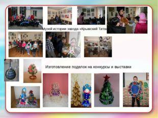 Изготовление поделок на конкурсы и выставки Музей истории завода «Крымский Ти