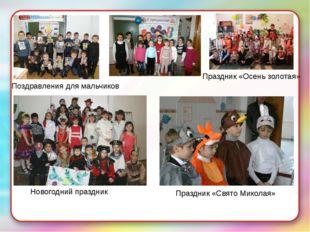 Праздник «Осень золотая» Праздник «Свято Миколая» Поздравления для мальчиков