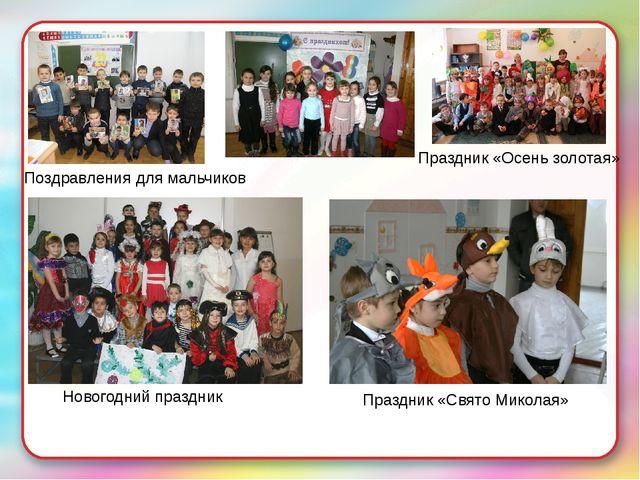 Праздник «Осень золотая» Праздник «Свято Миколая» Поздравления для мальчиков...