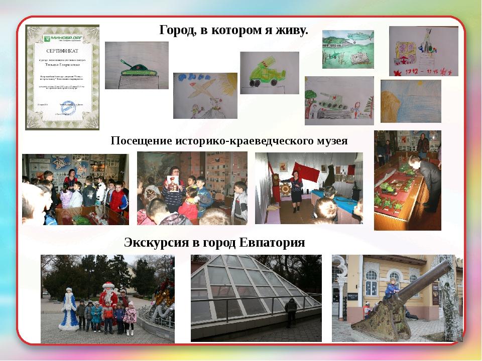 Город, в котором я живу. Посещение историко-краеведческого музея Экскурсия в...
