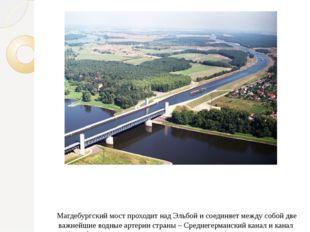 Магдебургский мост проходит над Эльбой и соединяет между собой две важнейшие