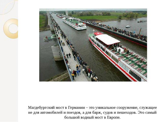 Магдебургский мост в Германии – это уникальное сооружение, служащее не для...