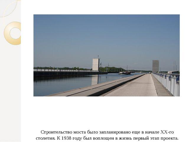 Строительство моста было запланировано еще в начале XX-го столетия. К 1938 г...