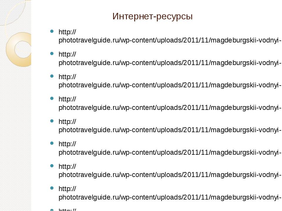 Интернет-ресурсы http://phototravelguide.ru/wp-content/uploads/2011/11/magdeb...