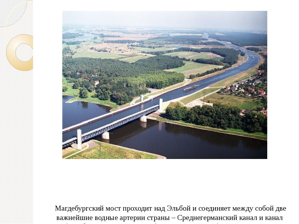 Магдебургский мост проходит над Эльбой и соединяет между собой две важнейшие...