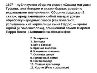 1697 – публикуется сборник сказок «Сказки матушки Гусыни, или Истории и сказк