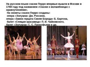 На русском языке сказки Перро впервые вышли в Москве в 1768 году под название