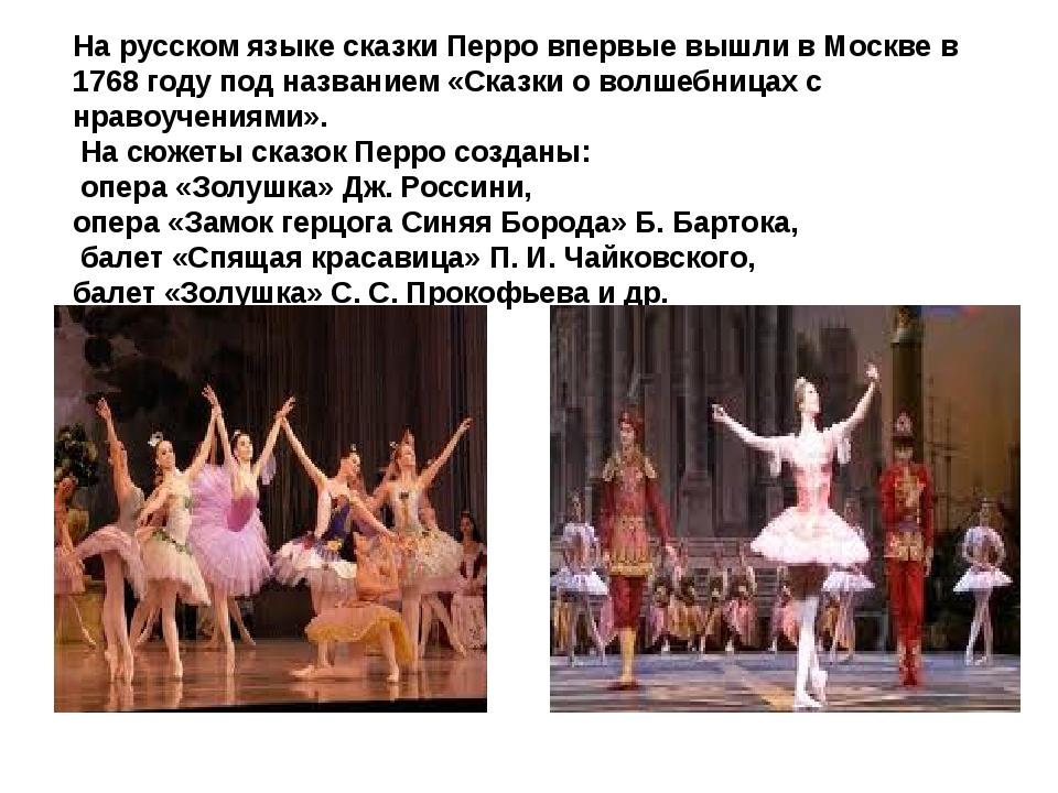 На русском языке сказки Перро впервые вышли в Москве в 1768 году под название...