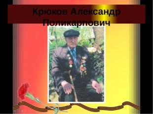 Крюков Александр Поликарпович