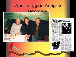 Александров Андрей Петрович
