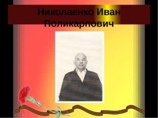 Николаенко Иван Поликарпович
